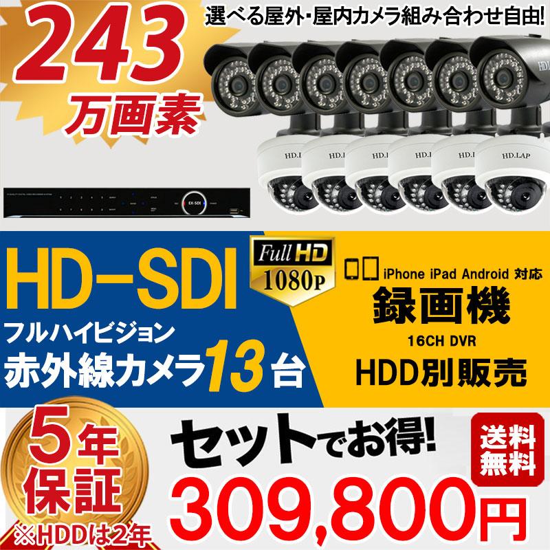 【選べる屋外・屋内カメラ】防犯カメラセット HD-SDI 243万画素 屋外用 赤外線 監視カメラ 13台 録画機能付き 16CH HDD 別売 9点セット 防犯カメラ セット スマホ対応 日本語マニュアル付き SDI-SET6-C13【送料無料】 【あす楽対応】