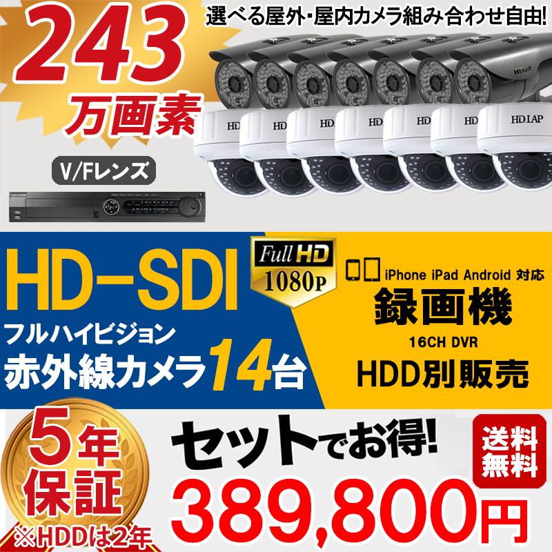 業務用防犯カメラ セット HD-SDI 243万画素 屋内用・屋外用 赤外線 カメラ 組合せ自由の14台セットと16CHスマホ対応 録画機セット(HDD別) 日本語マニュアル付き hd-set7-c14 【送料無料】【あす楽対応】