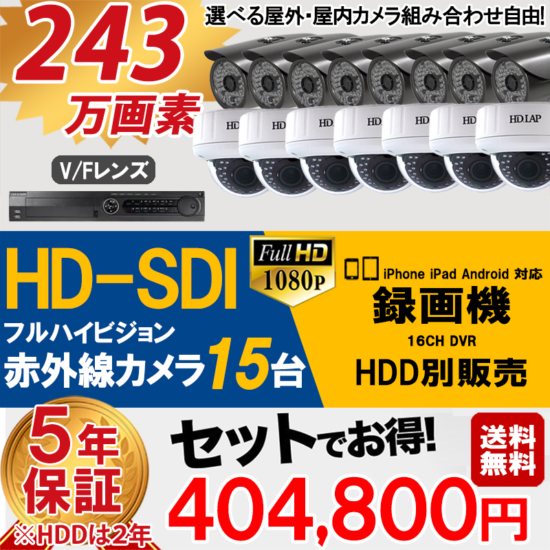 業務用防犯カメラ セット HD-SDI 243万画素 屋内用・屋外用 赤外線 カメラ 組合せ自由の15台セットと16CHスマホ対応 録画機セット(HDD別) 日本語マニュアル付き hd-set7-c15【送料無料】【あす楽対応】
