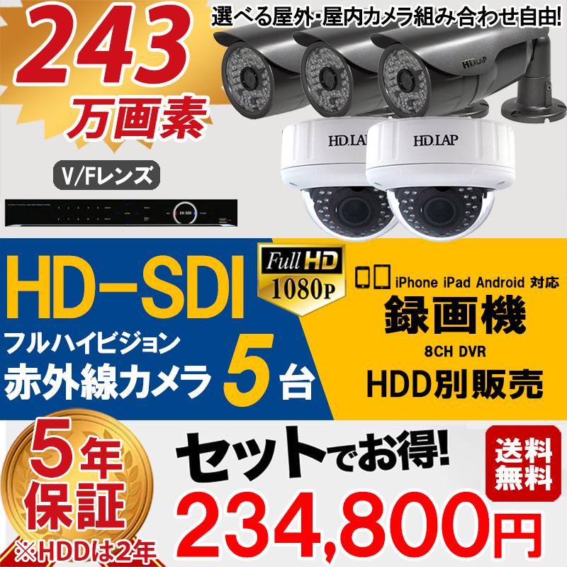 業務用防犯カメラ セット HD-SDI 243万画素 屋内用・屋外用 赤外線 カメラ 組合せ自由の5台セットと8CHスマホ対応 録画機セット(HDD別) 日本語マニュアル付き【送料無料】【あす楽対応】