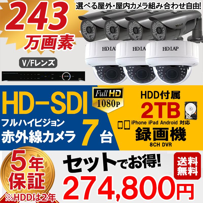 業務用防犯カメラ セット HD-SDI 243万画素 屋内用・屋外用 赤外線 カメラ 組合せ自由の7台セットと8CHスマホ対応2TB録画機セット 日本語マニュアル付き【送料無料】【あす楽対応】