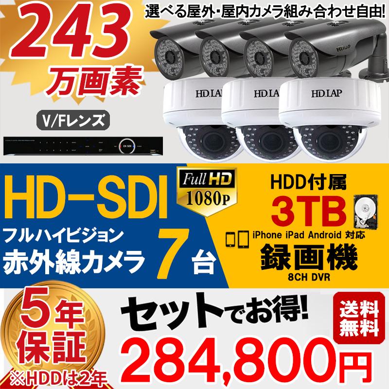 業務用防犯カメラ セット HD-SDI 243万画素 屋内用・屋外用 赤外線 カメラ 組合せ自由の7台セットと8CHスマホ対応3TB録画機セット 日本語マニュアル付き【送料無料】【あす楽対応】