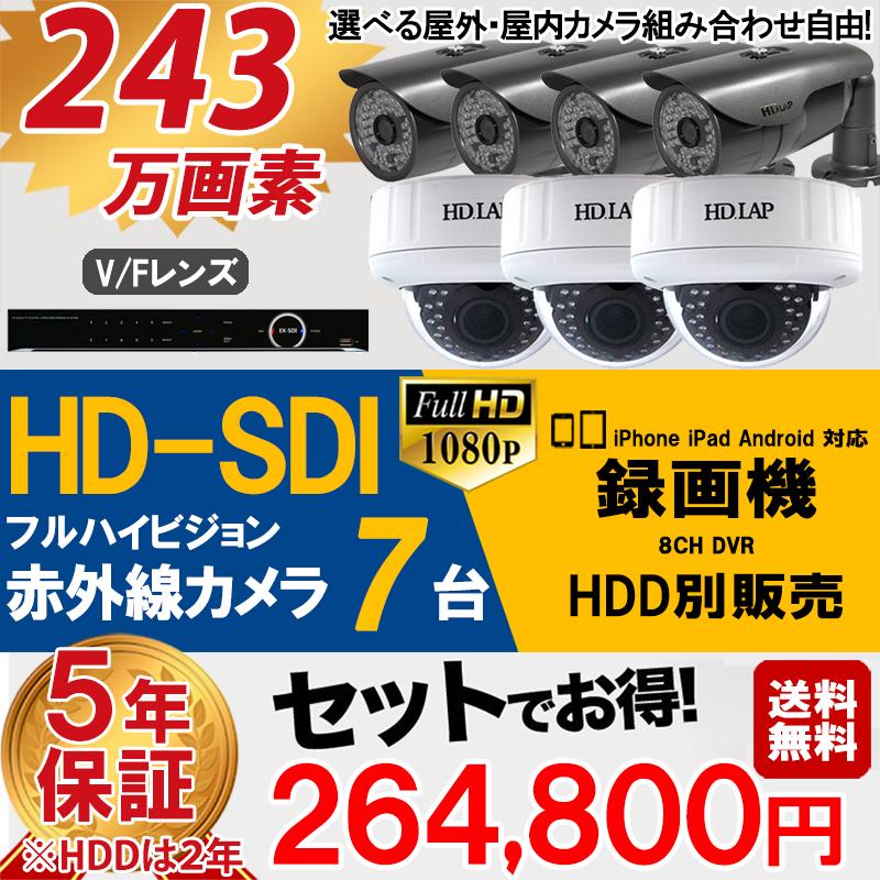 業務用防犯カメラ セット HD-SDI 243万画素 屋内用・屋外用 赤外線 カメラ 組合せ自由の7台セットと8CHスマホ対応 録画機セット (HDD別) 日本語マニュアル付き【送料無料】【あす楽対応】