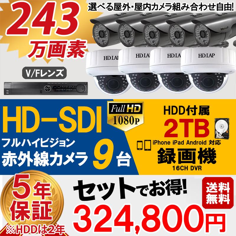 業務用防犯カメラ セット HD-SDI 243万画素 屋内用・屋外用 赤外線 カメラ 組合せ自由の9台セットと16CHスマホ対応2TB録画機セット 日本語マニュアル付き hd-set7-c9-2tb【送料無料】【あす楽対応】