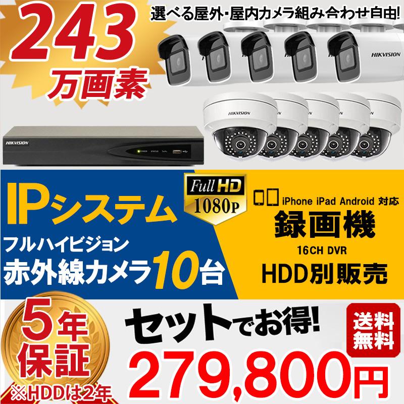 防犯カメラ 屋外 屋内 防犯カメラセット 選べるカメラセット IPシステム 243万画素 監視カメラ10台HDD 別売 スマホ対応 録画機能付き 16CH NVR-SET-C10