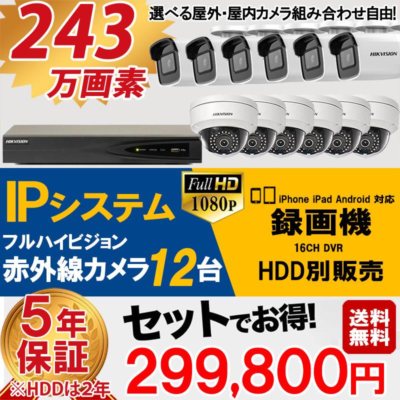防犯カメラ 屋外 屋内 防犯カメラセット 選べるカメラセット IPシステム 243万画素 監視カメラ12台 HDD 別売 スマホ対応 録画機能付き 16CH NVR-SET-C12