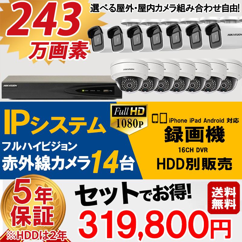 防犯カメラ 屋外 屋内 防犯カメラセット 選べるカメラセット IPシステム 243万画素 監視カメラ14台 HDD 別売 スマホ対応 録画機能付き 16CH NVR-SET-C14