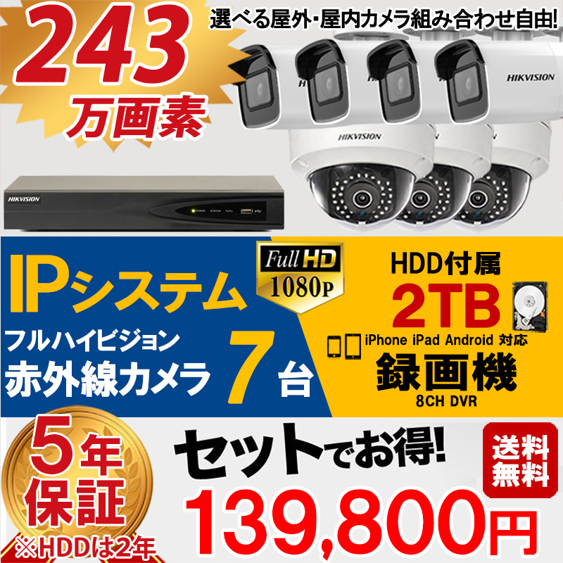 防犯カメラ 屋外 屋内 防犯カメラセット 選べるカメラセット IPシステム 243万画素 監視カメラ7台 HDD 2TB付 (要取り付け) スマホ対応 録画機能付き 8CH NVR-SET-C7-2TB【あす楽対応】