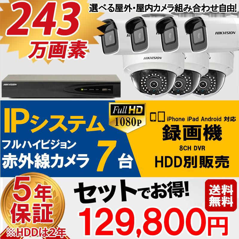 防犯カメラ 屋外 屋内 防犯カメラセット 選べるカメラセット IPシステム 243万画素 監視カメラ7台 HDD 別売スマホ対応 録画機能付き 8CH NVR-SET-C7【あす楽対応】