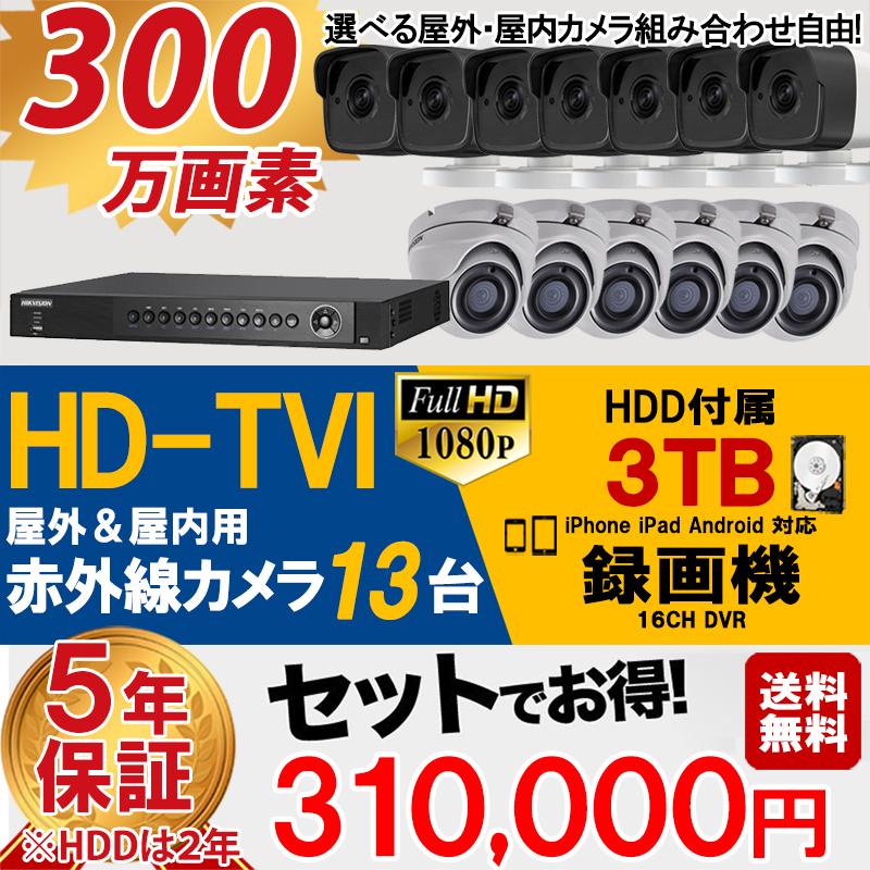 防犯カメラ 屋外 屋内 カメラ13台 3TB 300万画素 HD-TVI 防犯カメラセット