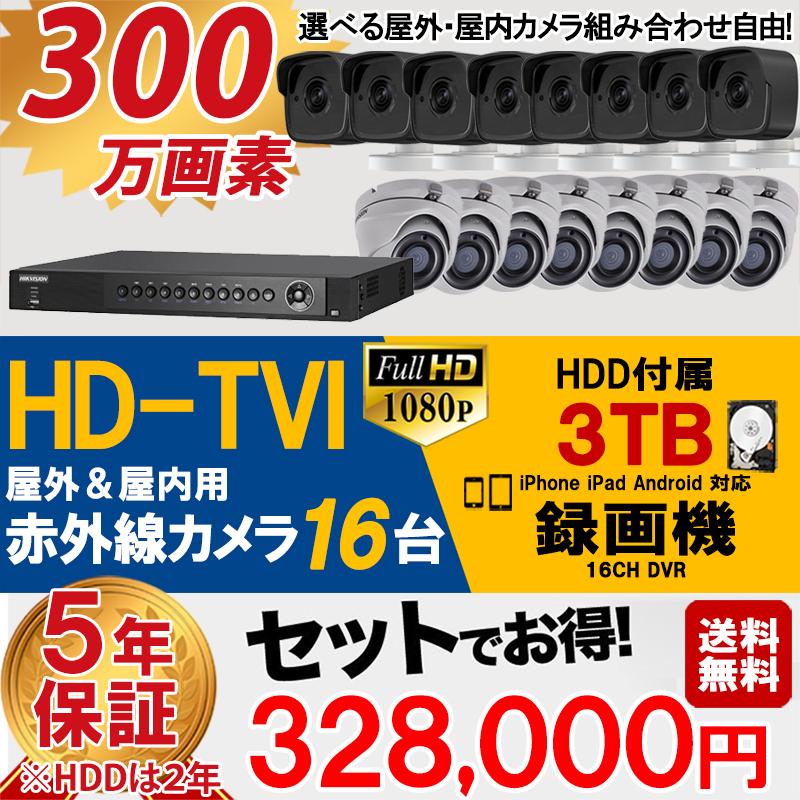 防犯カメラ 屋外 屋内 カメラ16台 3TB 300万画素 HD-TVI 防犯カメラセット