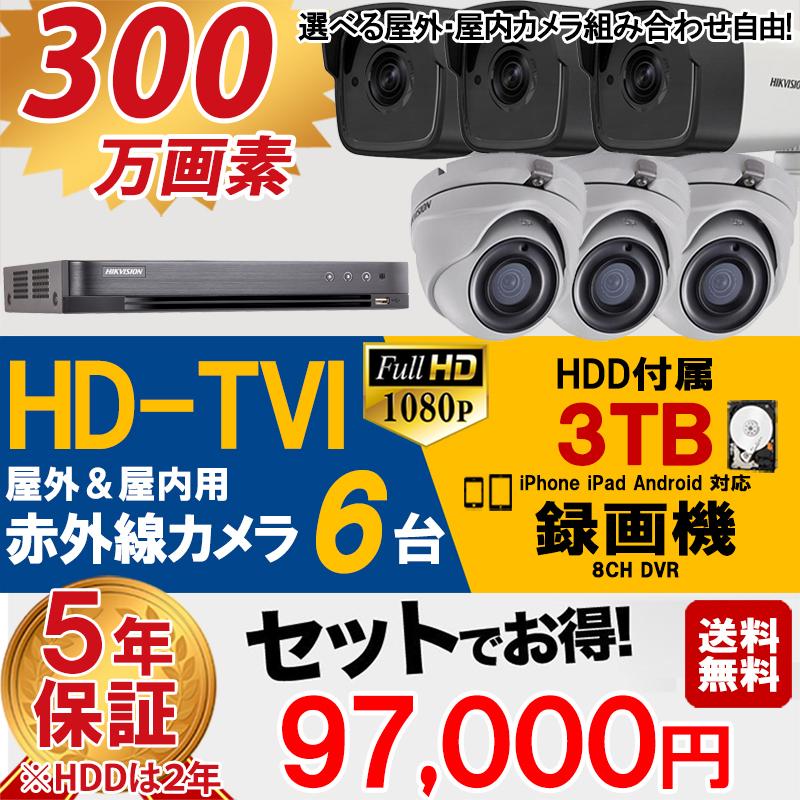 防犯カメラ 屋外 屋内 カメラ6台 3TB 300万画素 HD-TVI 防犯カメラセット