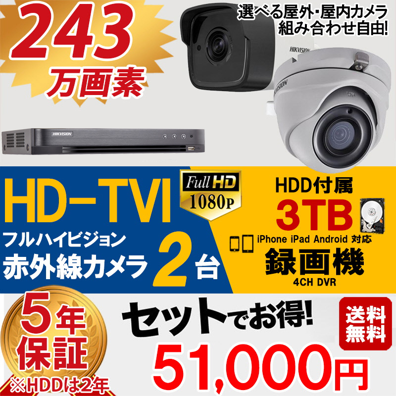防犯カメラ 屋外 屋内 カメラ2台 3TB HD-TVI 防犯カメラセット OSD対応