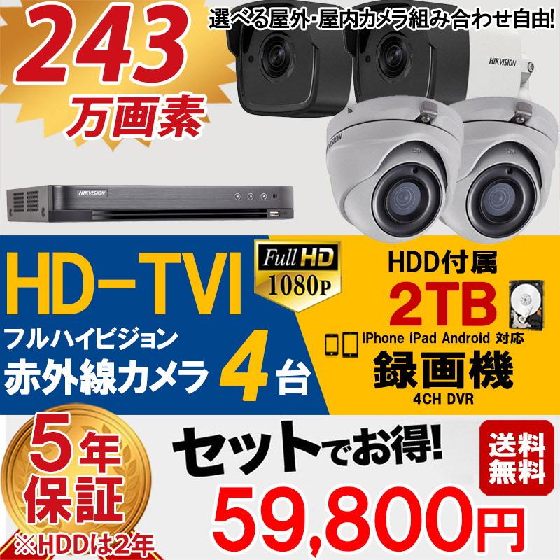防犯カメラ 屋外 屋内 カメラ4台 2TB HD-TVI 防犯カメラセット
