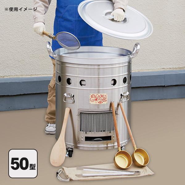 まかないくん50型基本セット【後払い不可】(炊き出し 調理 カマド)