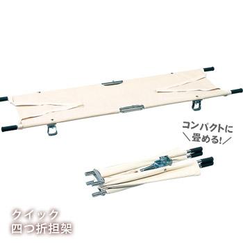 クイック四つ折担架【後払い不可】(スチール製 4つ折り 四ツ折り たんか 救助 搬送)