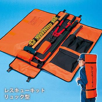 レスキューキットリュック型(平バール ボルトカッター 折込みのこぎり 大ハンマー トラロープ)