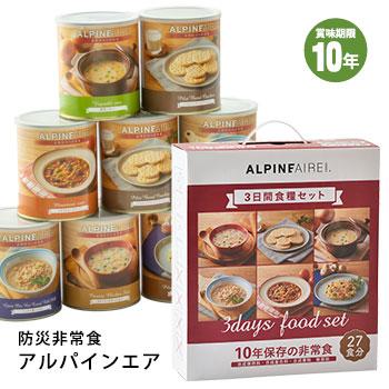 防災非常食アルパインエア 3日間食糧セット 7種9缶・3人分(27食分)セット(3Days)【賞味期限2029年7月迄】