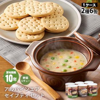 防災非常食アルパインエア・セイフティセット60食分<野菜シチュー&クラッカー>