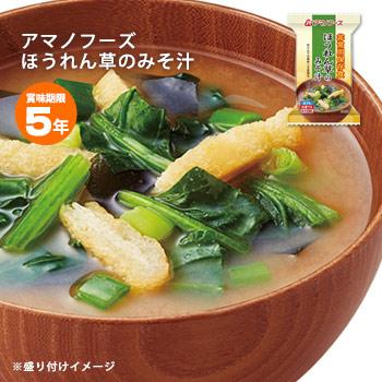 アマノフーズ 味噌汁 ほうれんそう 野菜 スープ フリーズドライ 栄養 非常食フリーズドライ『ほうれん草のみそ汁』(アマノフーズ 味噌汁 ほうれんそう 野菜 スープ)