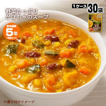カゴメ野菜たっぷりスープ「かぼちゃのスープ160g」×30袋セット(KAGOME 非常食 保存食 長期保存 レトルト 開けてそのまま 美味しい おいしい)