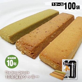 【エントリーでP10倍!11/21AM9:59迄】非常食 The Next Dekade 10年保存クッキー(プレーン味・レーズン味・抹茶味 各1本入)×100個セットケース販売