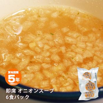防災グッズ 防災用品 非常食 保存食 推奨 お得 備蓄食 スープ 即席オニオンスープ×6食パック 玉ねぎ タマネギ たまねぎ 即席スープ