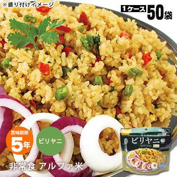 非常食 オニシのビリヤニ 80g ×50袋 ケース販売 ハラール認証 アルファ米スタンドパック チャーハン 炒飯 炊き込みご飯 アジアンご飯 エスニック料理