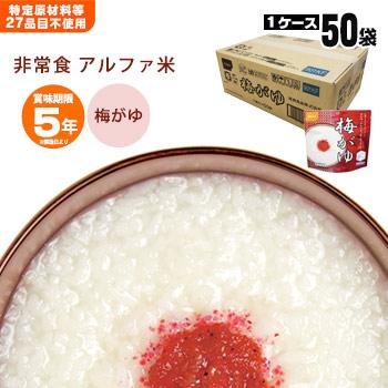 非常食アルファ米 尾西の梅がゆ 42g ×50袋入[箱売り](スタンドパック 梅粥 うめがゆ)
