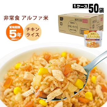 非常食アルファ米 尾西のチキンライス 100g ×50袋入[箱売り](スタンドパック 洋食 アルファー米 アルファ化米)