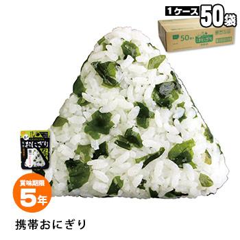 非常食 にぎらずにできる携帯おにぎり わかめ 50袋セット(5年保存 ご飯 おむすび おにぎり アルファ米)