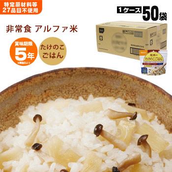 非常食アルファ米 尾西のたけのこごはん 100g ×50袋入[箱売り]アルファ化米 たけのこ 筍 米 アルファー米 保存食)【賞味期限2025年2月迄】