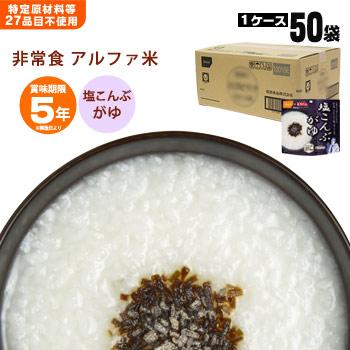 非常食アルファ米 尾西の塩こんぶがゆ 46g×50袋入[箱売り] (スタンドパック 塩こんぶ 塩昆布 46g)