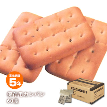 三立製菓の大型カンパン60食セット(アルミ蒸着パックのうえ、段ボール箱入り)