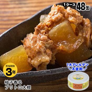 黒潮町缶詰 グルメ缶 柚子香るブリトロ大根 95g×48缶