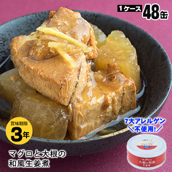 黒潮町缶詰 グルメ缶 マグロと大根の和風生姜煮 95g×48缶