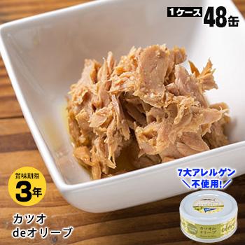 非常食 黒潮町缶詰 ×48缶セット グルメ缶 カツオdeオリーブ 90g 魚の缶詰
