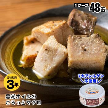 非常食 黒潮町缶詰 ×48缶セット グルメ缶 黒潮オイルのごろっとマグロ 90g 魚の缶詰