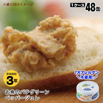 非常食 黒潮町缶詰 ×48缶セット グルメ缶 お魚のパテグリーンペッパージュレ 100g 魚の缶詰