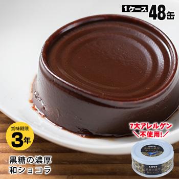 黒潮町缶詰 グルメ缶 黒糖の濃厚和ショコラ 95g×48缶