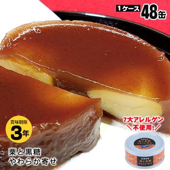 黒潮町缶詰 グルメ缶 栗と黒糖やわらか寄せ 95g×48缶