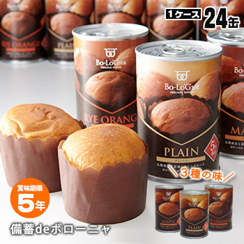 非常食 備蓄deボローニャ×24缶 ブリオッシュパン 5年保存 賞味期限5年 プレーン・メープル・ライ麦オレンジ