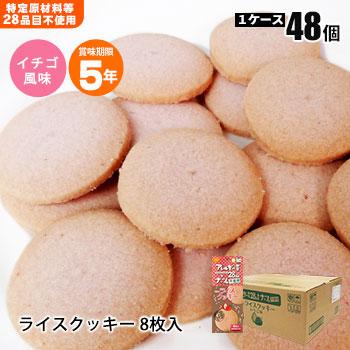48個セット(米粉クッキー ビスケット お菓子) いちご味 保存食 非常食尾西のライスクッキー8枚入