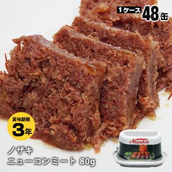 ノザキ ニューコンミート アルミ 缶詰 80g 48缶(24缶入ケース×2ケース)ケース販売 3年保存