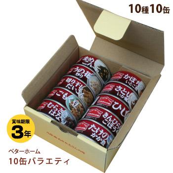 非常食セット ベターホーム缶詰 お惣菜10缶セット おかずセット 和食 つまみ