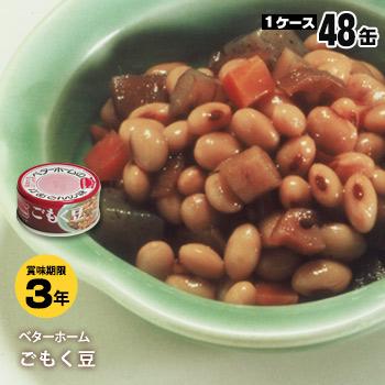 非常食 保存食 缶入り 缶詰 おかず 新品 五目豆 ベターホーム缶詰 ×48缶セット 備蓄 ごもく豆70g 後払い不可 与え