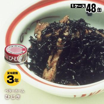 非常食ベターホーム缶詰「ひじき65g×48缶」(おかず 食糧 備蓄)