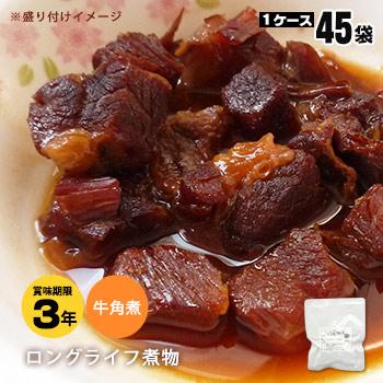 レトルト和惣菜牛角煮100g[45袋=15×3箱]【後払い不可】(ロングライフ 和風煮物 非常食 おかず 長期保存)