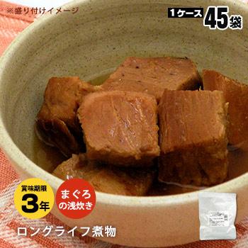 レトルト和惣菜まぐろの浅炊き120g[45袋=15×3箱]【後払い不可】(ロングライフ 和風煮物 非常食 おかず 長期保存)