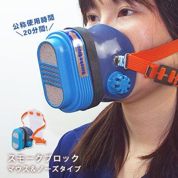 緊急用 防毒・防煙マスク スモークブロック マウス&ノーズタイプ(火事 火災 防煙 防毒 マスク)